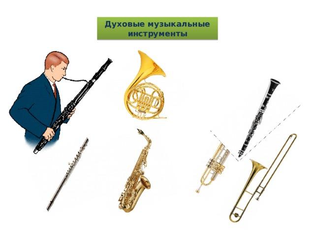 Духовые музыкальные инструменты