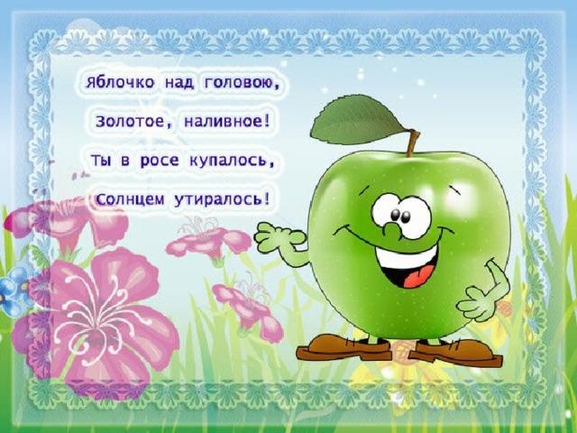 Смешные стихи про овощи и фрукты для детей