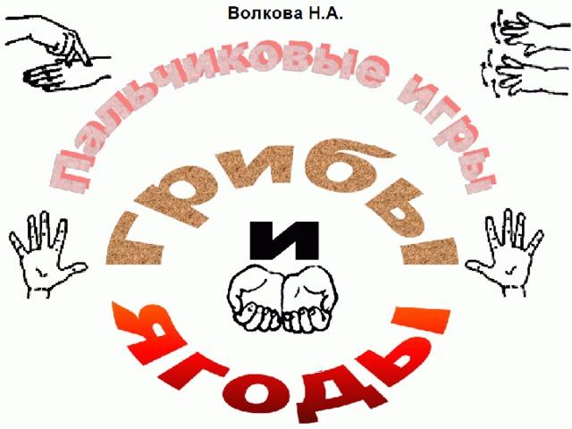 """Пальчиковые игры """"Грибы и ягоды"""""""