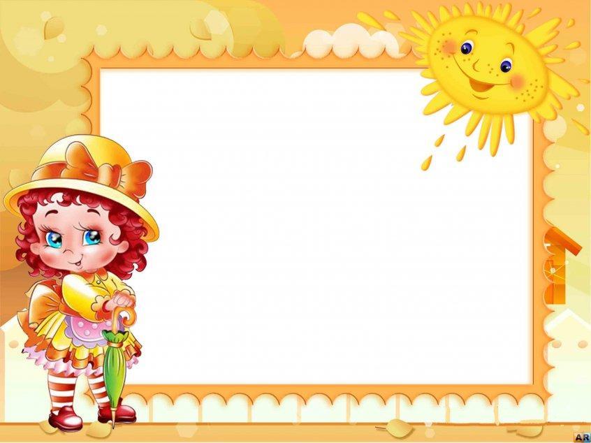 Картинки для детей объявление