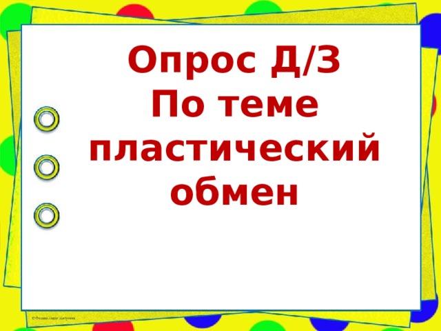 Опрос Д/З По теме пластический обмен  9 класс