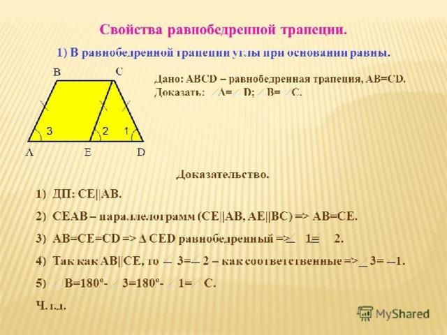 Найдите площадь равнобедренной трапеции... - Математика ... | 480x640
