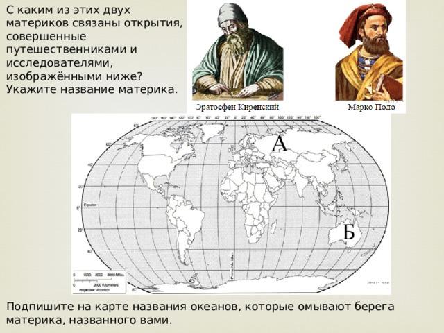 С каким из этих двух материков связаны открытия, совершенные путешественниками и исследователями, изображёнными ниже? Укажите название материка. Подпишите на карте названия океанов, которые омывают берега материка, названного вами.