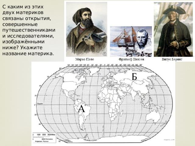 С каким из этих двух материков связаны открытия, совершенные путешественниками и исследователями, изображёнными ниже? Укажите название материка.
