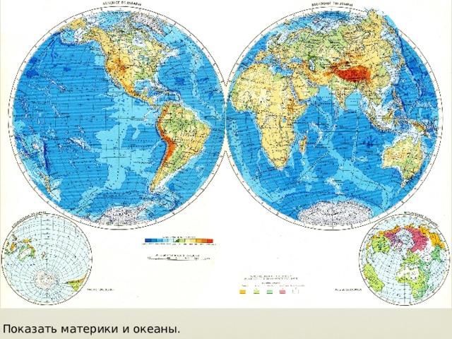 Показать материки и океаны.