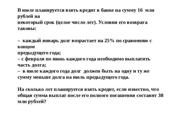 планируется взять льготный кредит на целое число миллионов рублей на 4 года 15 кредит без подтверждения занятости