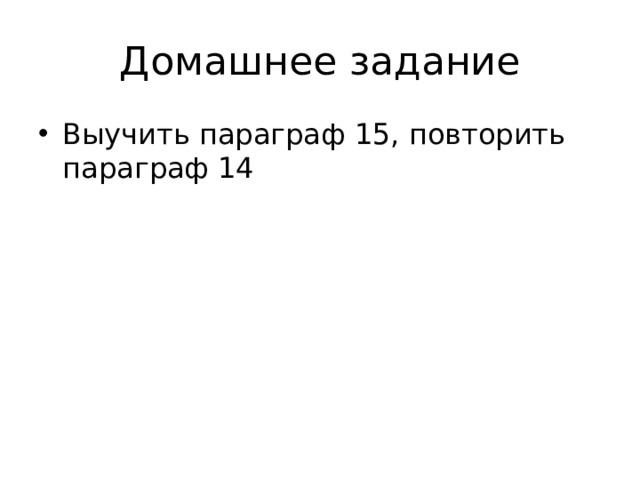 Домашнее задание Выучить параграф 15, повторить параграф 14