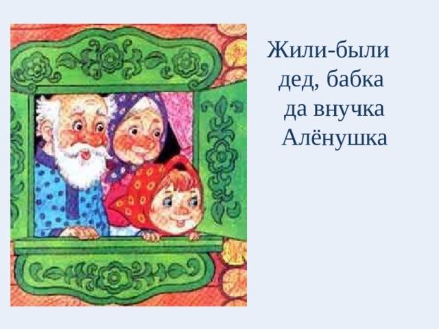 """Презентация белорусской народной сказки """"Пых"""". Развитие речи. 1 класс"""