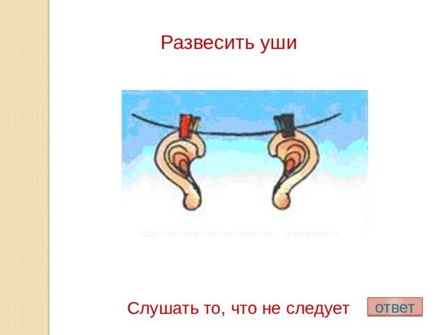 Картинка к развесить уши