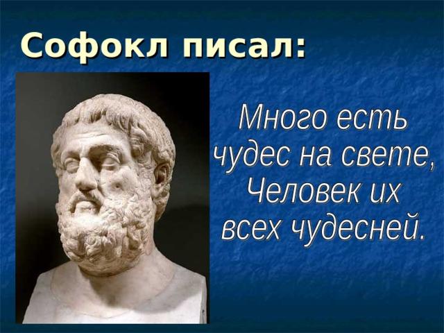 Софокл писал: