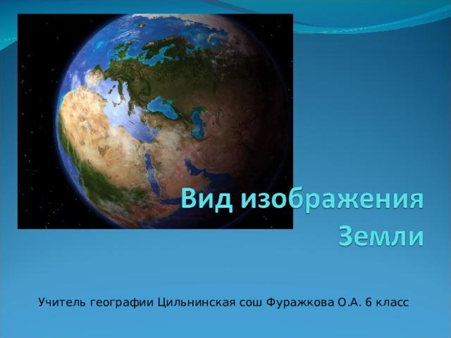 Глобус девушка модель земли проверочная работа 2 класс лимо вояж спб