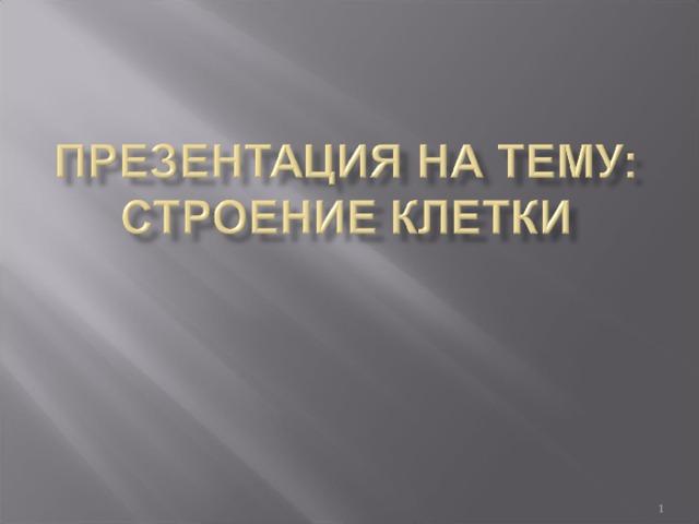 Лощини Михаил