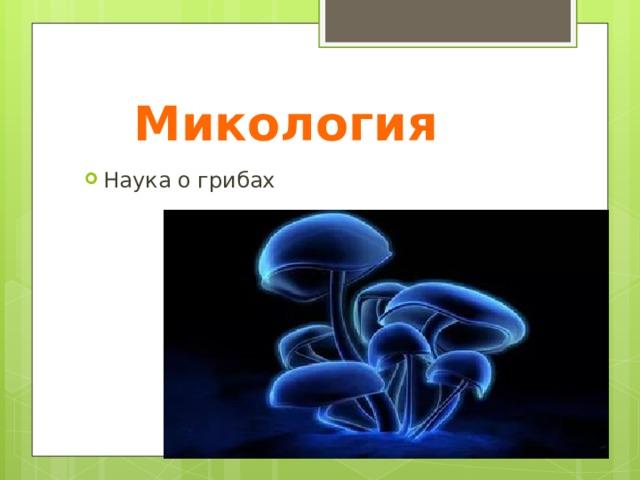Микология Наука о грибах