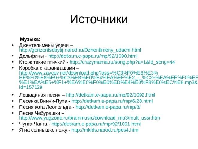 Источники  Музыка: