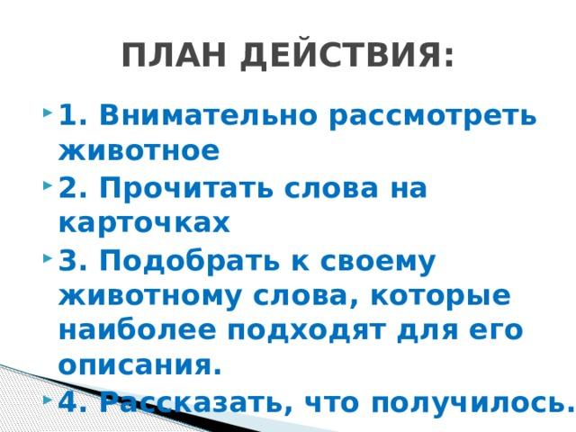 ПЛАН ДЕЙСТВИЯ: