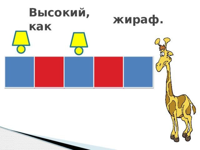 жираф. Высокий, как
