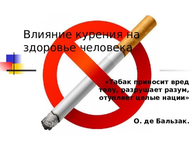 вред табачных изделий на организм человека