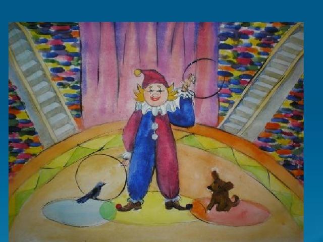 затем рисунок артисты на арене цирка есть некоторые куклы