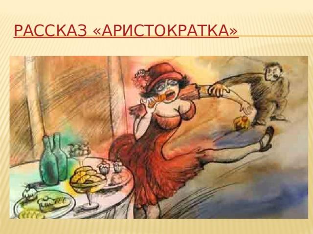 Иллюстрации к рассказу аристократка