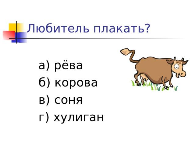 рева-корова картинки для почти военная формула