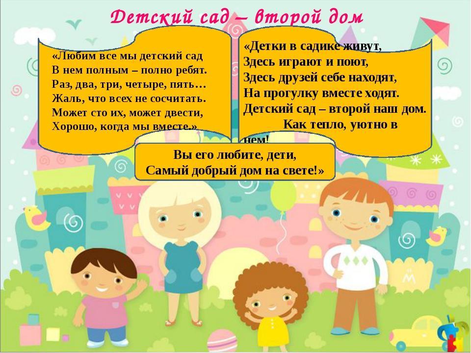 Стихи на тему мой любимый детский сад