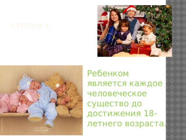 Статья 1. Ребенком является каждое человеческое существо до достижения 18-летнего возраста.