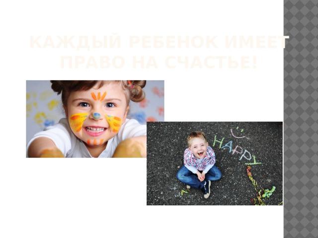 Каждый ребенок имеет право на счастье!