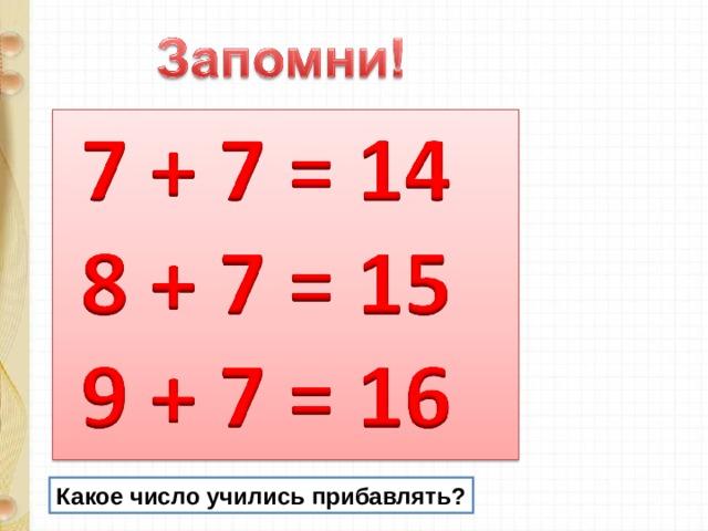 Какое число учились прибавлять?