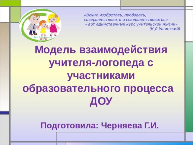 девушка модель работы учителя логопеда