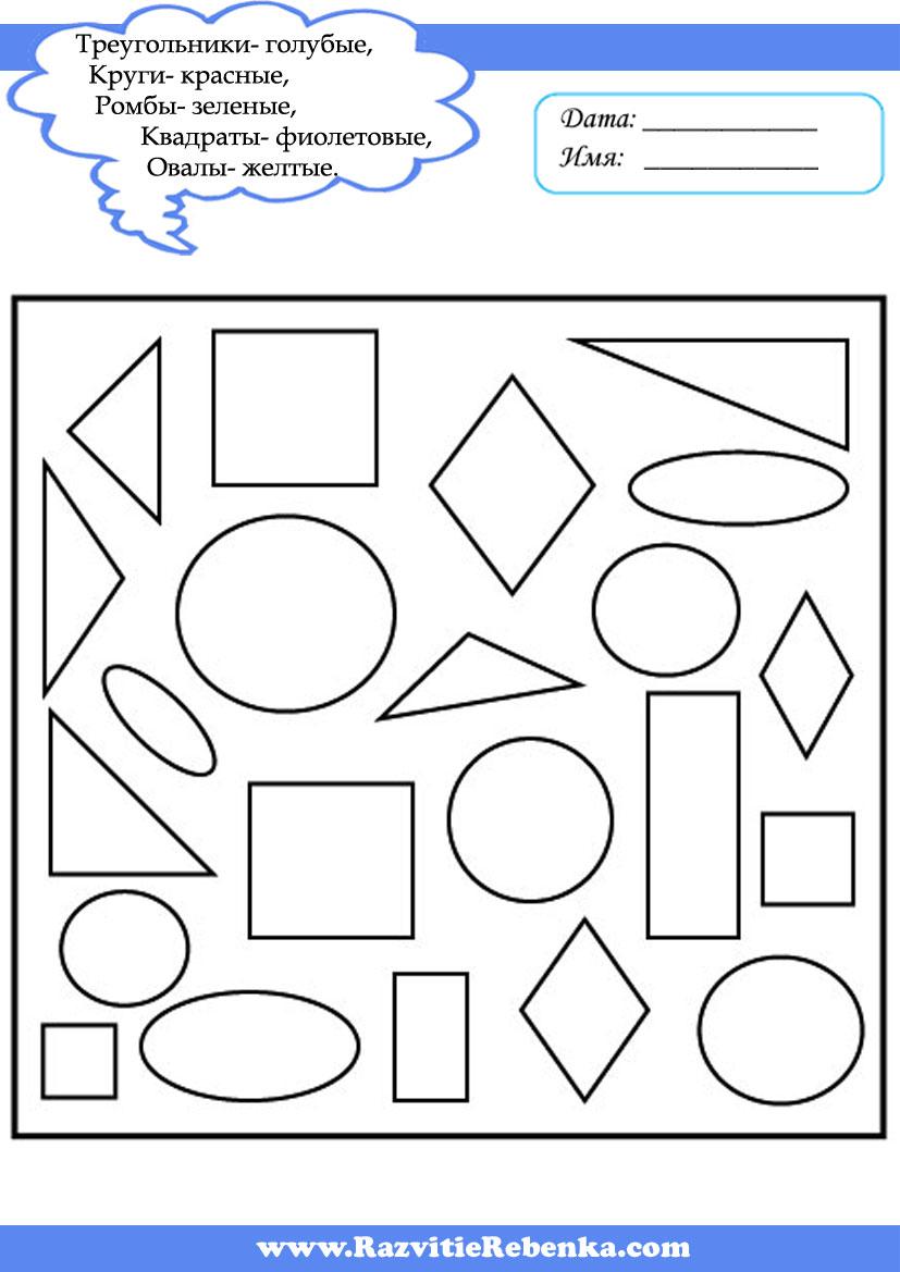 место задания геометрические фигуры картинки для вас