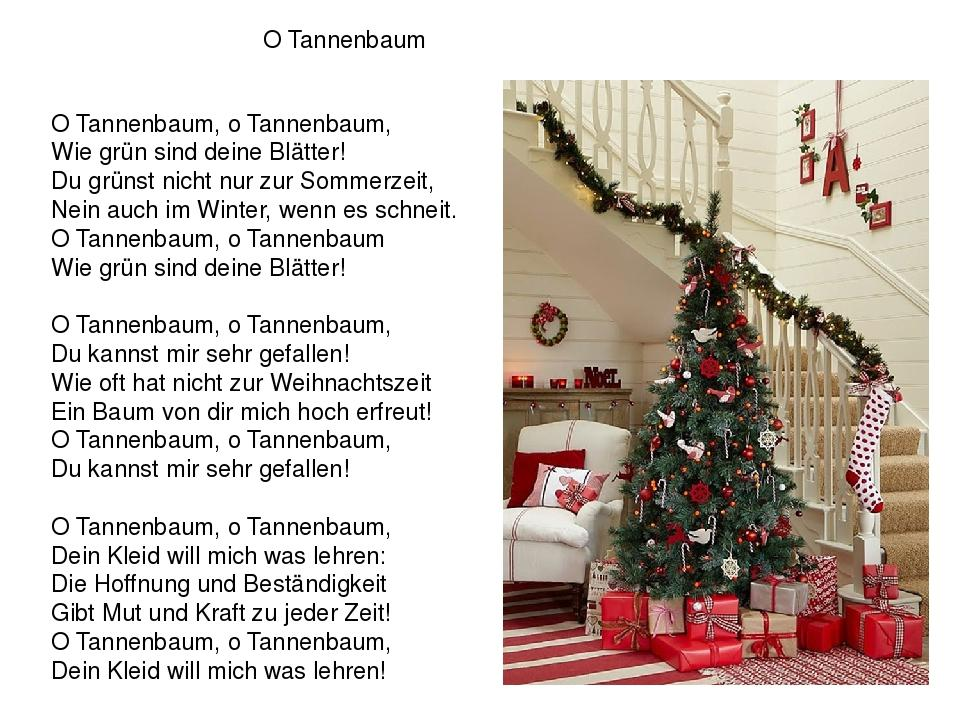 немецкие стихи к новому году подбирают такие