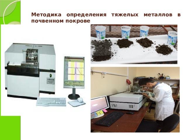 Методика определения тяжелых металлов в почвенном покрове