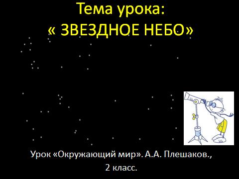 Наблюдение положение звезды 2 класс