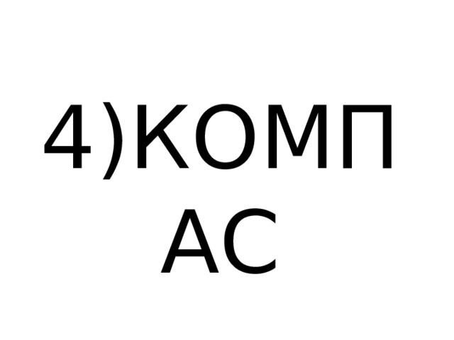 4)КОМПАС