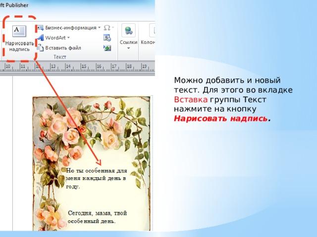 также создание открытки паблишер 2007 все