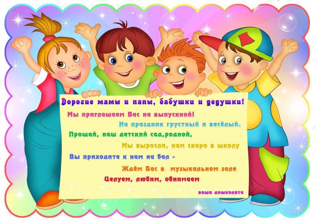 Scenarij Vypusknogo V Nachalnoj Shkole Proshaj Nachalnaya Shkola 2019