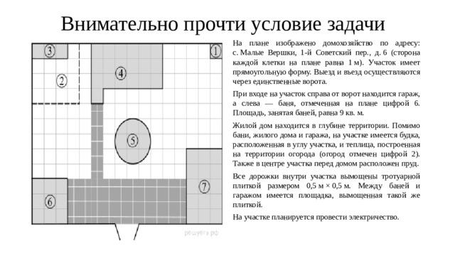 площадь теплицы огэ