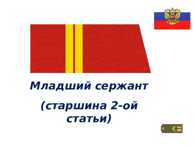 Открытка младший сержант
