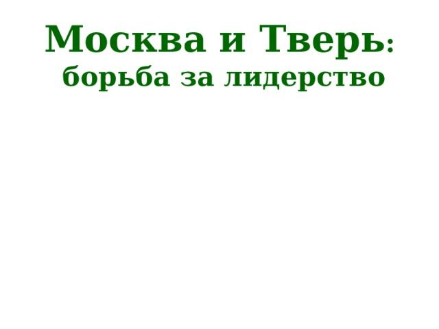 Москва и Тверь :  борьба за лидерство