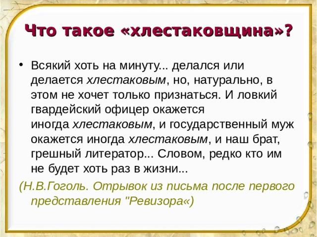 Общественное. определяется ситуацией у городничего речь-маска Хлестаков искренен в речи.