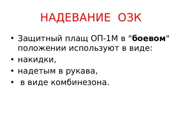 НАДЕВАНИЕ ОЗК Защитный плащ ОП-1М в