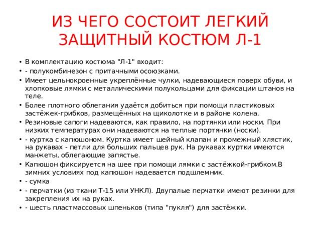 ИЗ ЧЕГО СОСТОИТ ЛЕГКИЙ ЗАЩИТНЫЙ КОСТЮМ Л-1 В комплектацию костюма