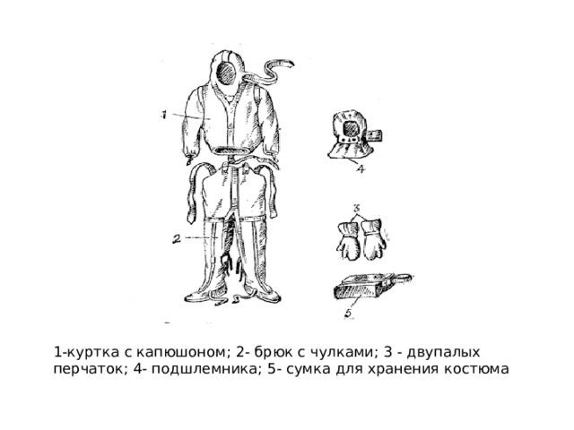 1-куртка с капюшоном; 2- брюк с чулками; 3 - двупалых перчаток; 4- подшлемника; 5- сумка для хранения костюма