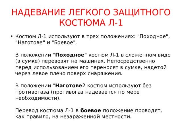 НАДЕВАНИЕ ЛЕГКОГО ЗАЩИТНОГО КОСТЮМА Л-1 Костюм Л-1 используют в трех положениях: