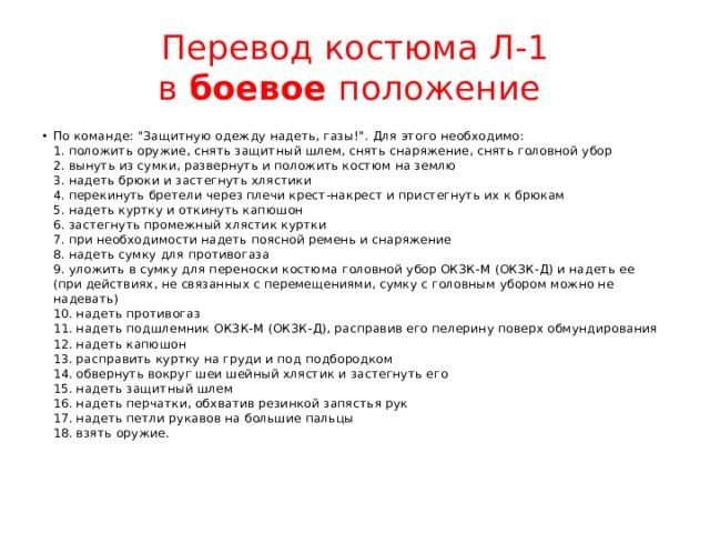 Перевод костюма Л-1 в боевое положение По команде: