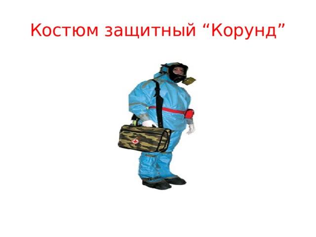 """Костюм защитный """"Корунд"""""""