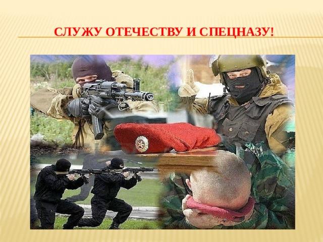Картинки служу отечеству и спецназу