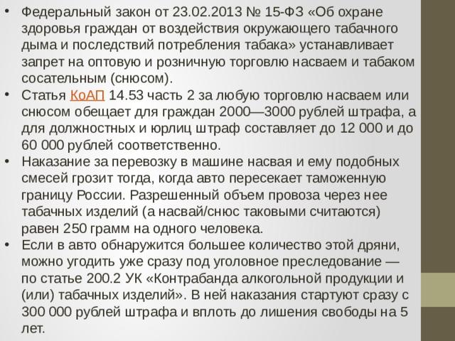 Статья контрабанда табачных изделий сигареты нирдош купить челябинск