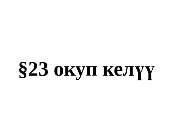§23 окуп келүү