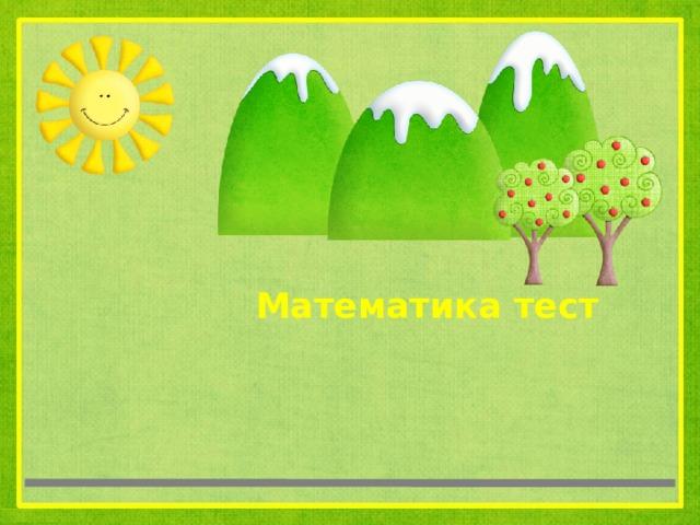 Математика тест